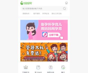 Mama.cn - 妈妈网_官方网站_怀孕、育儿等知识交流平台_中国妈妈第一门户网站