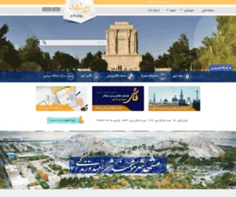 Mashhad.ir - پورتال شهر مشهد:: پورتال شهر مشهد ::