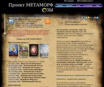 Metamo.ru - Проект МЕТАМОРФОЗЫ - неслучайное место  - книга, школа волшебников, оракул - меняйте жизнь к лучшему. Философия, эзотерика, психология, таро и руническая живопись, повседневная магия, неслучайное место, исполнение желаний