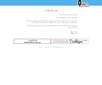 Mihanblog.com - میهن بلاگ - ابزار قدرتمند وبلاگ نویسی