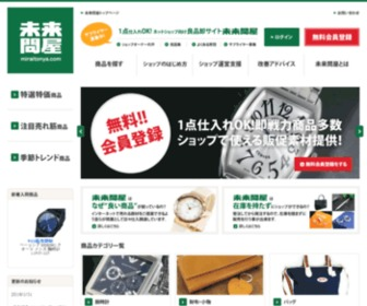 Miraitonya.com - ネットショップの仕入れに未来問屋|腕時計・ブランドなどを卸売