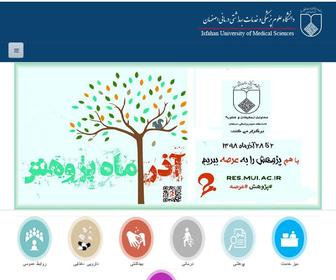 Mui.ac.ir - دانشگاه علوم پزشکی اصفهان | اقتصاد و فرهنگ، با عزم ملی و مدیریت جهادی