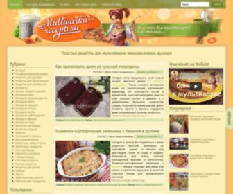 Multivarka-recepti.ru - Рецепты для мультиварки - пошаговые рецепты с фото