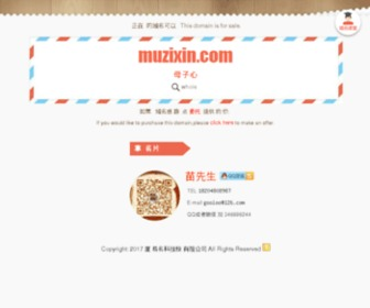 Muzixin.com - 一个域名成就一个梦想