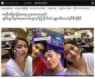 Myanmarload.com - Myanmarload