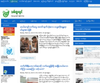Myanmarnewsnow.org - သစ္ထူးလြင္ (က်န္းမာေရး) - Thit Htoo Lwin
