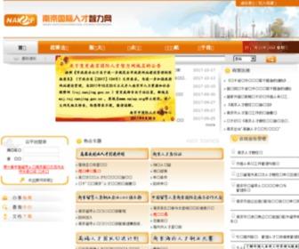 Naiep.org - 南京国际人才智力网 naiep