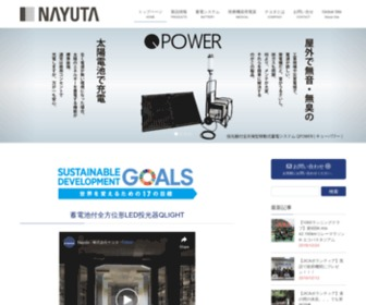 Nayuta-co.jp - 医療機器専用電源開発の株式会社ナユタ   「おいしい電源」のナユタ。自社製品として蓄電池付LED投光器『QLIGHT』、非常用蓄電システム『CUBOX』など販売中。