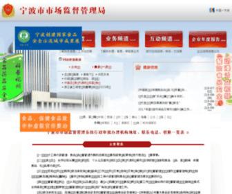 Nbaic.gov.cn - 宁波市工商行政管理局