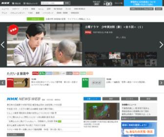 Nhk.or.jp - NHKオンライン