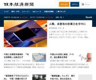 Nikkei.com - 経済、株価、ビジネス、政治のニュース:日経電子版
