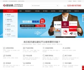 Nj79.com - 南京模板建站-自助建站-三站合一-南京网站建设-企业建站公司-南京航尚科技 - 建站铺