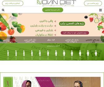 Novindiet.com - رژیم لاغری - دکتر حمیدرضا فرشچی - رژیم درمانی نوین