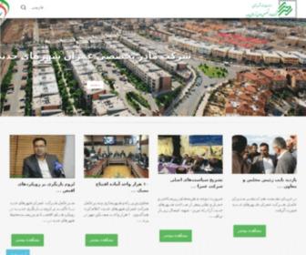 Ntoir.gov.ir - شرکت مادر تخصصی عمران شهرهای جدید - صفحه اصلی