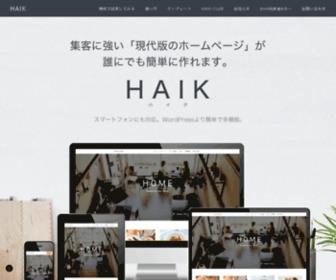 Open-qhm.net - HAIK(集客とSEOに強いホームページが自分で作れる・ホームページ作成ソフト・売上アップシステム)