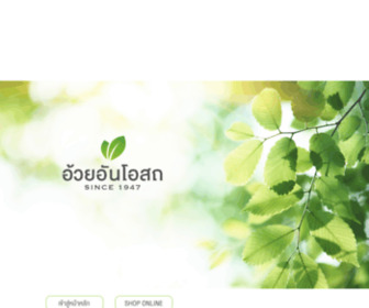 Ouayun.com - OUAY UN OSOTH CO., LTD.