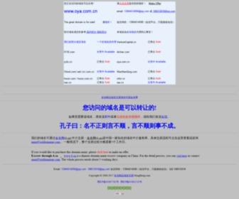 Oya.com.cn - oya.com.cn 此域名可转让!the domain for sale !