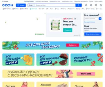 Ozon.ru - Интернет-магазин OZON.ru - Выбирайте. Книги и музыка, электроника и бытовая техника, одежда и обувь, зоотовары. Всё, что нужно для дома и семьи, спорта и красоты. Широкий ассортимент и выгодные цены.
