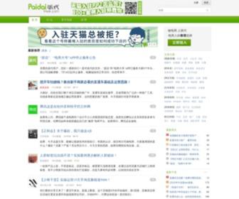 Paidai.com - 派代网 - 做电商,上派代