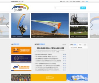 Paracn.com - 滑翔中国 - 航空体育互动平台 滑翔伞 动力伞 滑翔机 三角翼 动力三角翼 运动飞机 直升机 伞友论坛 滑翔论坛