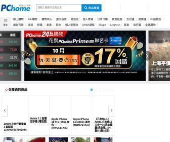 Pchome.com.tw - PChome Online 網路家庭