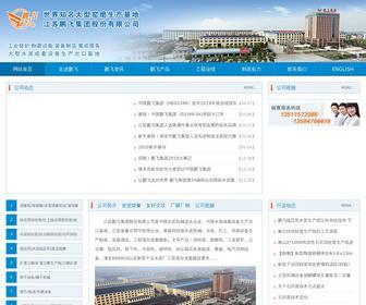 Pengfeichina.com.cn - 江苏鹏飞集团股份有限公司网站欢迎您--水泥机械|球磨机|水泥辊压机|矿渣立式磨|镍还原回转窑|