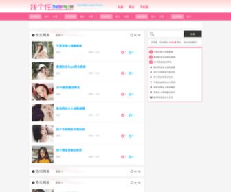 Php178.com - QQ头像,微信网名,个性签名最新发布中心_潮人潮志