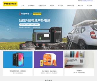 Pisen.com.cn - 品胜官网 - 广东品胜电子股份有限公司