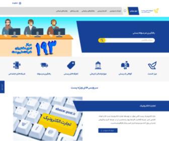 Post.ir - پرتال شرکت ملی پست ایران