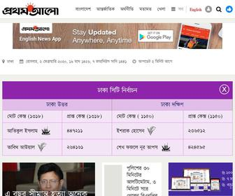 Prothom-alo.com - Get Latest Bangla News Online from The Daily Prothom Alo