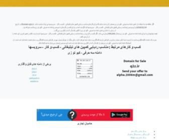 Q2z.ir - دامنه سه حرفی - کیو تو زی|مناسب ردیابی کمپین های تبلیغاتی - کسب و کار - سرویسها