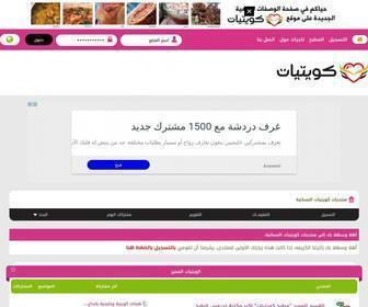 Q8yat.com - منتديات كويتيات النسائية