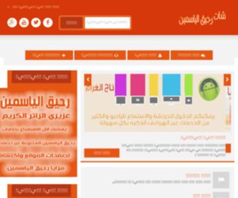 R7eqchat.com - شات رحيق الياسمين ,دردشة رحيق الياسمين r7eqchat.com
