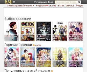 Readmanga.me - Читать мангу на Русском онлайн. Свежие переводы. Read manga online! - ReadManga.me