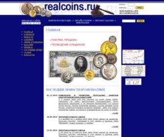 Realcoins.ru - Realcoins.ru - МОНЕТЫ РОССИИ И МИРА. НУМИЗМАТИКА. ИНТЕРНЕТ-АУКЦИОН