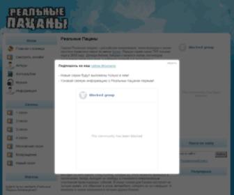 Realnie-pacani-tnt.ru - Сериал Реальные Пацаны на ТНТ