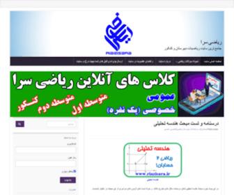 Riazisara.ir - ریاضی سرا | جامع ترین سایت ریاضیات دبیرستان و کنکور