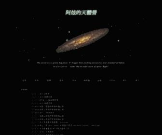 Rogerrao.com - 阿炫的天體營