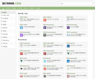 Runoob.com - 菜鸟教程 - 学的不仅是技术,更是梦想!