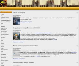 Rusbionicle.com - Главная-RUSBIONICLE - Русскоязычный сайт о Bionicle (Бионикл)