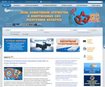 Rw.by - Официальный сайт - Белорусская железная дорога