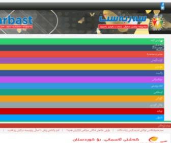 Sarbast.com - ماڵپهڕی سهربهست | جیهانی ههمهڕهنگ و تازهگهری