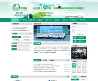 Scmfair.com - 物博会-第13届深圳国际物流与交通运输博览会