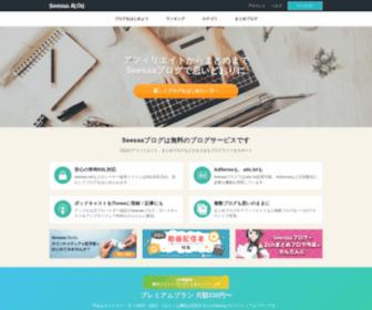 Seesaa.net - Seesaa ブログ - 無料のブログ作成(blog)サービス