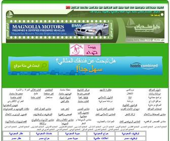 Sendbad.net - دليل سندباد - دليل المواقع والادلة العربية