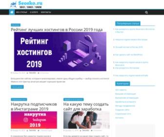 Seosko.ru - Seosko - блог о создание и seo оптимизации сайта своими руками