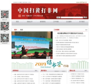 Shdf.gov.cn - 中国扫黄打非网