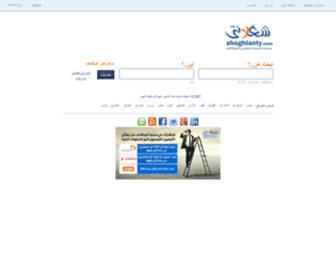 Shoghlanty.com - Shoghlanty for jobs in Gulf & Arabic countries.
