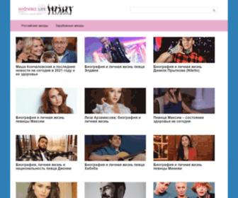 Showbiz-life.ru - Личная жизнь российских и зарубежных звезд