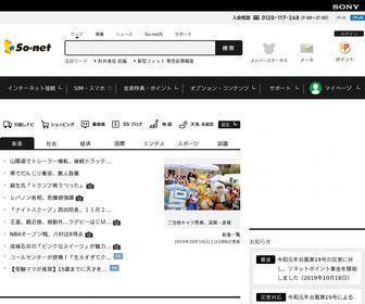 So-net.ne.jp - So-net